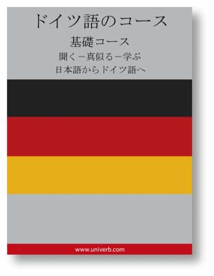 German course (from Japanese)