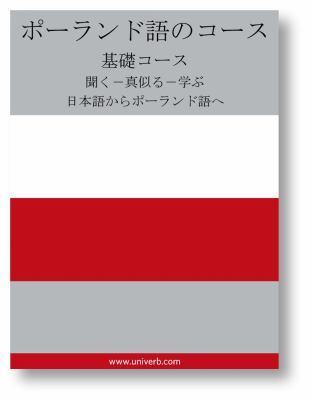 Polish course (from Japanese)