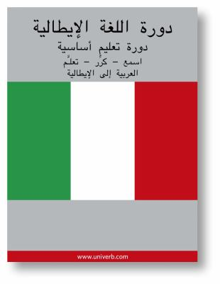 Italian course (from Arabic)