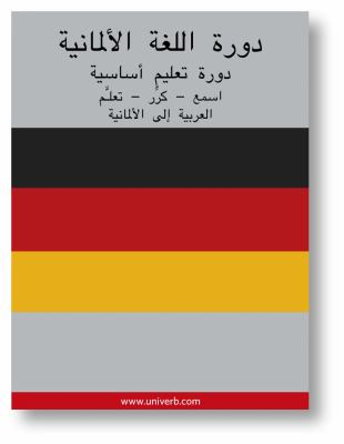 German course (form Arabic)