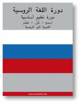 Russian course (from Arabic)