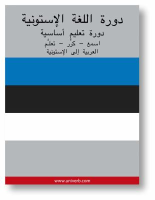 Estonian course (from Arabic)