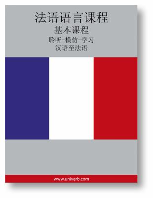 French course (from Chinese)