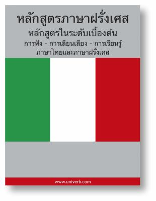 Italian course (from Thai)