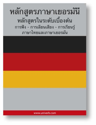 German course (from Thai)