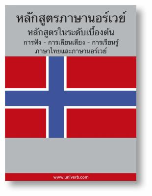 Norwegian course (from Thai)