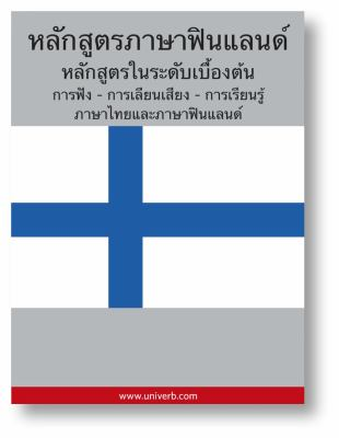 Finnish course (from Thai)