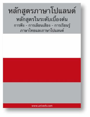Polish course (from Thai)