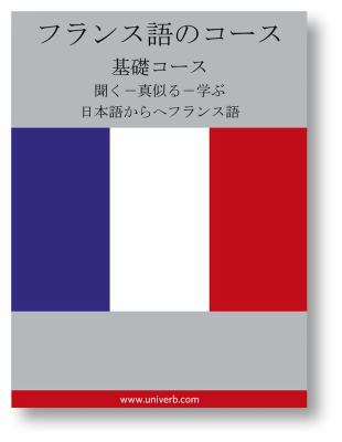 French course (from Japanese)