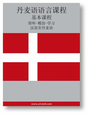 Danish course (from Chinese)