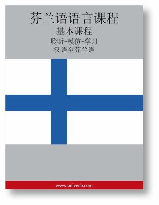 Finnish course (from Chinese)